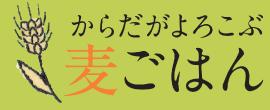 ③株式会社はくばく 健康な日本食を支える、穀物を現代に、世界に