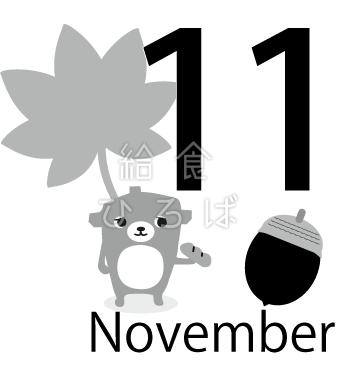 11月のナベクマ
