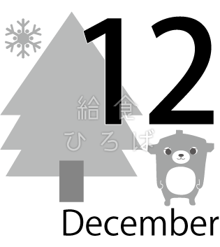 12月のナベクマ