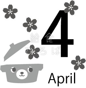 4月のナベクマ