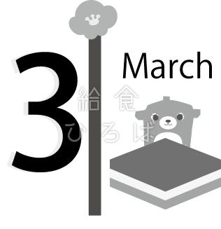 3月のナベクマ