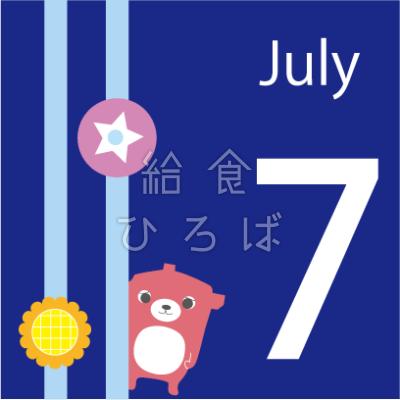 7月のナベクマ*カラー