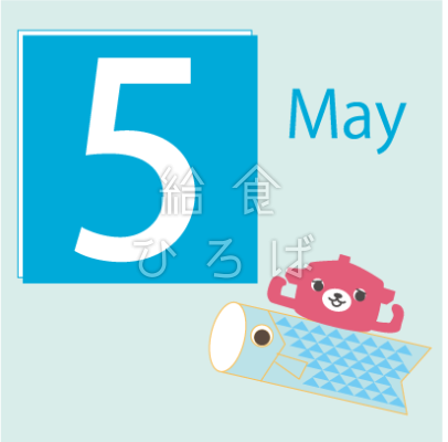 5月のナベクマ*カラー