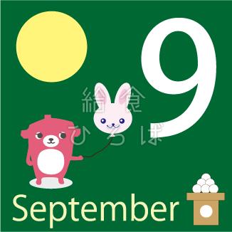 9月ナベクマ*カラー