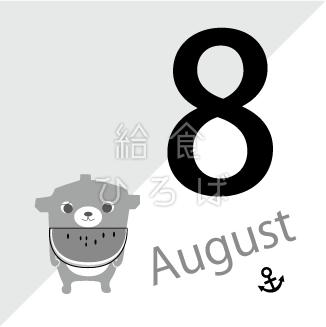 8月ナベクマ