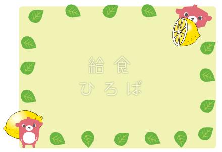 枠*レモン①