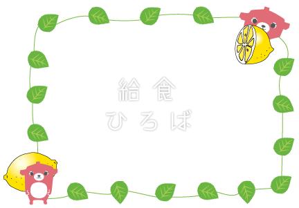 枠*レモン②