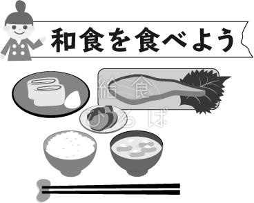 和食を食べよう