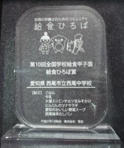 第10回 全国学校給食甲子園 菜友賞 写真データ (訂正)