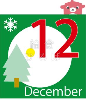 12月のナベクマ*カラー