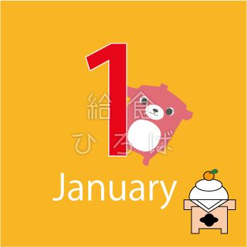1月のナベクマ*カラー