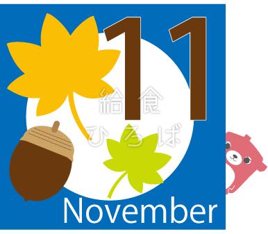 11月のナベクマ*カラー