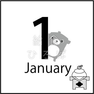 1月のナベクマ