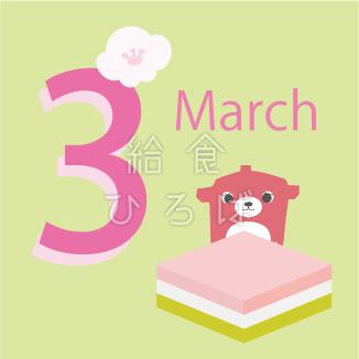 3月のナベクマ*カラー