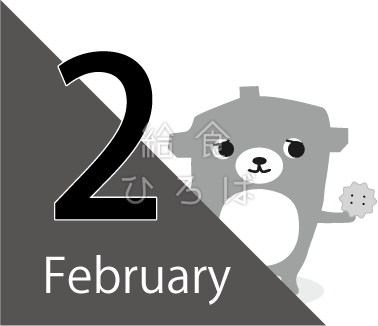 2月のナベクマ