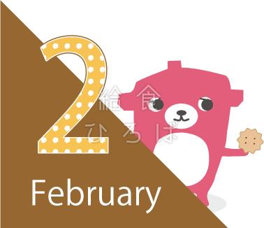 2月のナベクマ*カラー
