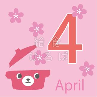 4月のナベクマ*カラー