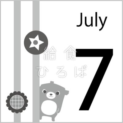 7月のナベクマ