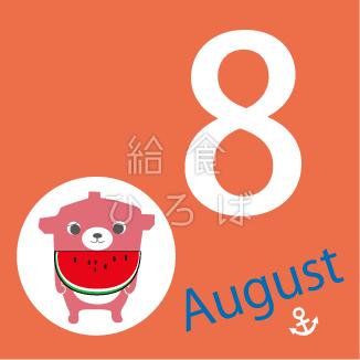 8月ナベクマ*カラー
