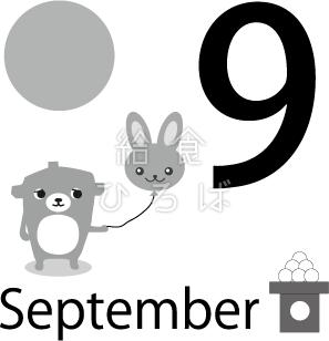 9月ナベクマ