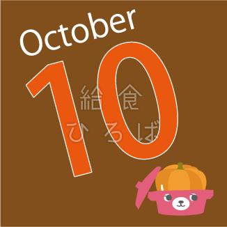 10月ナベクマ*カラー