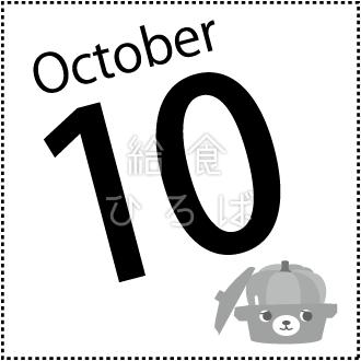 10月ナベクマ