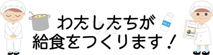 栄養士・調理員 紹介あいさつ*カラー