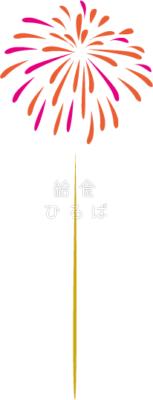 花火*カラー