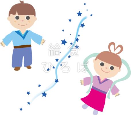 織姫と彦星*カラー