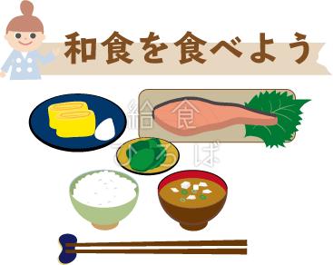和食を食べよう*カラー