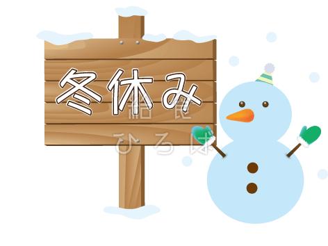 冬休み*カラー